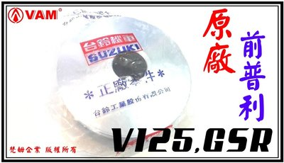 ξ梵姆ξSUZUKI公司前普利盤組,含滑片,壓板,普利珠(V125,Address.GSR,NEX,music)