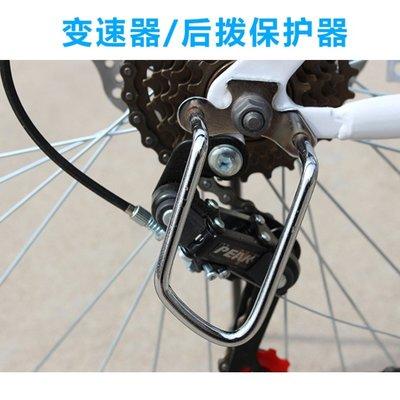 腳踏車自行車保護器公路車變速器保護單車保護架(任選1入)_☆找好物FINDGOODS☆