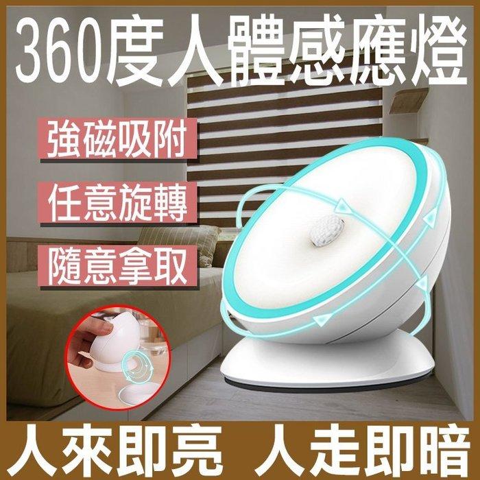 《360度感應燈》LED燈 感應燈 照明燈 夜燈 露營燈 壁燈 智能感應