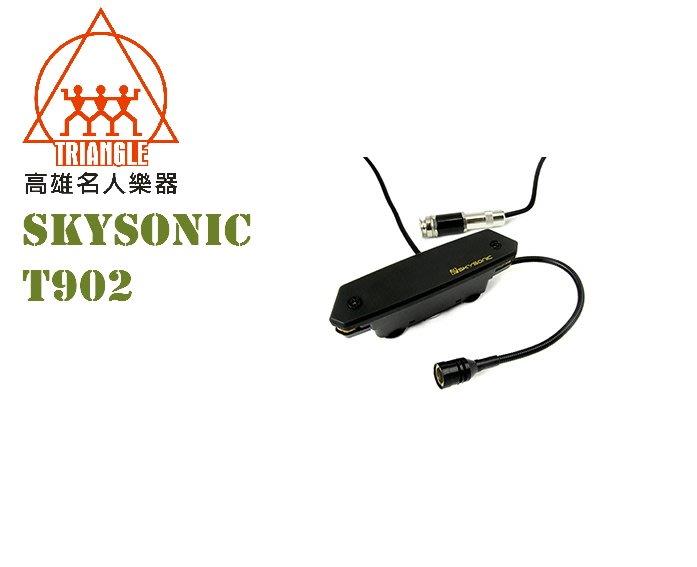 【名人樂器】2019 SkySonic 木吉他音孔拾音器 T902 雙系統 拾音器