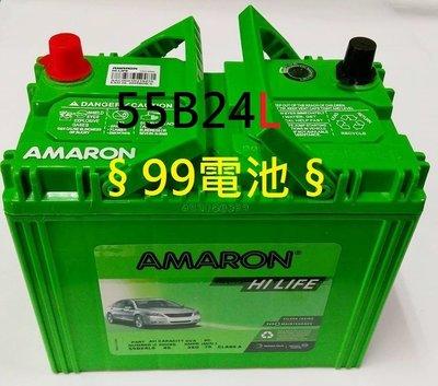 § 99電池 § AMARON愛馬龍汽車電池55B24L(46B24L N60L GTH60L MARCH CITY TIIDA