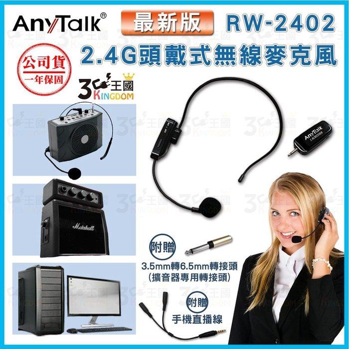 【3C王國】AnyTalk 2.4G頭戴式無線麥克風 RW-2402 教學麥克風 網紅直播 會議 導遊 手持 掛頸