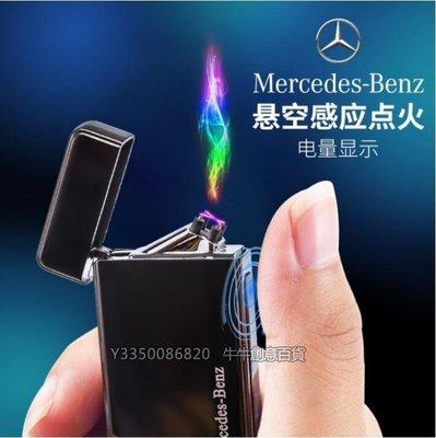 牛牛創意百貨聖誕節生日禮物帶電量顯示觸摸感應交叉雙電弧脈沖賓士Mercedes-Benz USB充電打火機定制禮品帶包裝