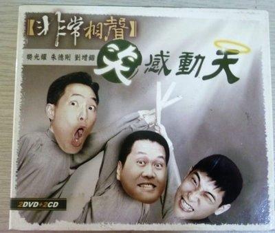 ※QQ影音堂※正版DVD ~ 笑感動天~樊光耀.朱德剛.劉增鍇. 2CD+2DVD 【直購價】