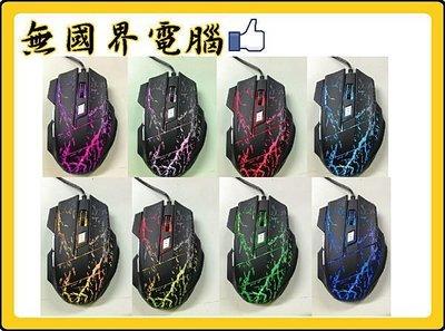 @淡水無國界@ 耐嘉 GKM-802 KINYO 滑鼠 闇夜之刃 電競專用滑鼠 六鍵式 2400dpi 切換 USB滑鼠