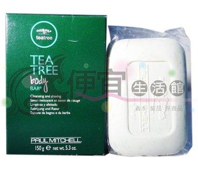 便宜生活館【洗髮精/沐浴】PAUL MITCHELL 茶樹健康皂 提供皮膚潔淨.柔和.有彈性