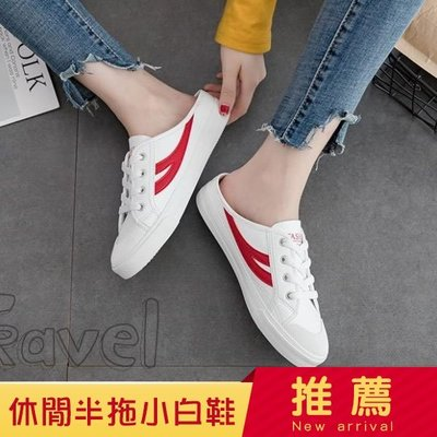 新款網紅女鞋夏休閒韓版學生百搭透氣無跟懶人鞋女半拖小白鞋