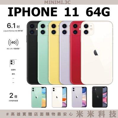 IPHONE 11 64G 6.1吋 全新 二手機貼換價 非二手256/128G 非5g手機 蘋果空機【高雄米米科技】