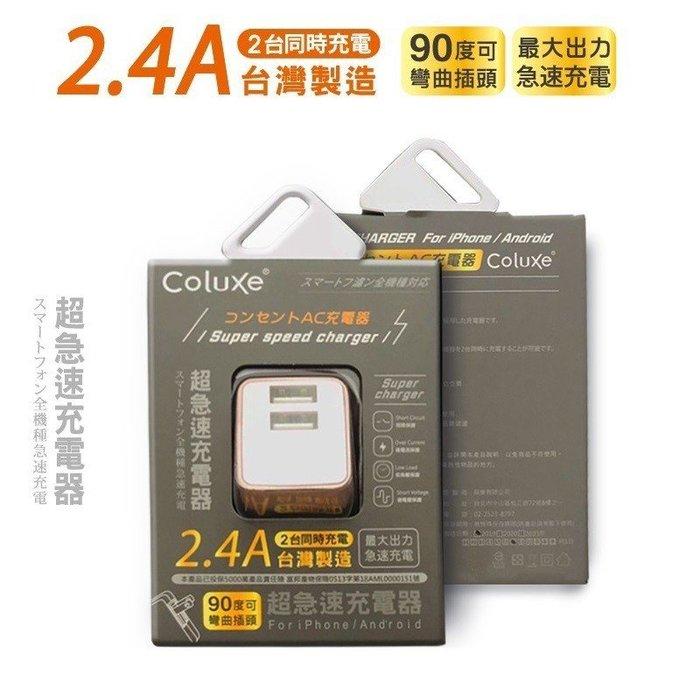 雙孔2.4a台灣製造 摺疊充電頭 豆腐頭 充電器 安卓頭 蘋果頭 插頭 usb充頭 快充 快充頭 變壓器
