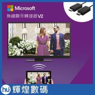 Microsoft 無線顯示轉接器V2