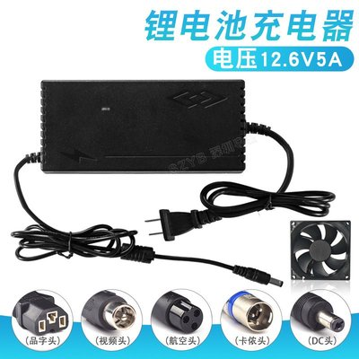 帶風扇12.6V5A鋰電池充電器12V鋰電瓶充電機60A聚合物40A通用80A