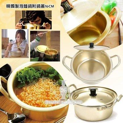 **幸福泉** 韓國製【R590】泡麵鍋 附鍋蓋 16cm.特惠價$175