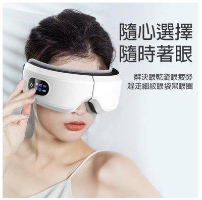 充電款多功能眼部按摩儀氣壓震動眼保儀熱敷眼罩充電護眼儀學生眼睛按摩器熱敷眼罩