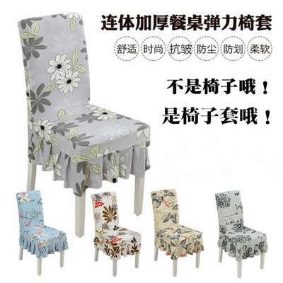 椅子套罩通用彈力酒店餐廳座凳子套連身簡約現代布藝家用餐桌椅套