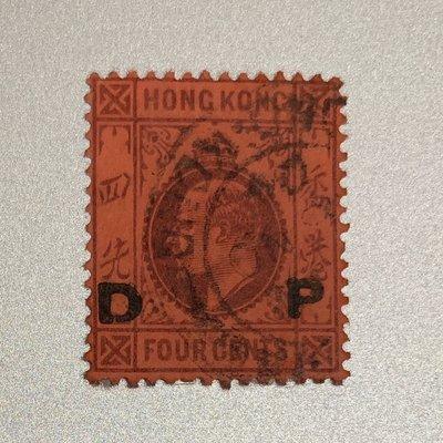 香港郵票 King Edwuart VII overprint DP