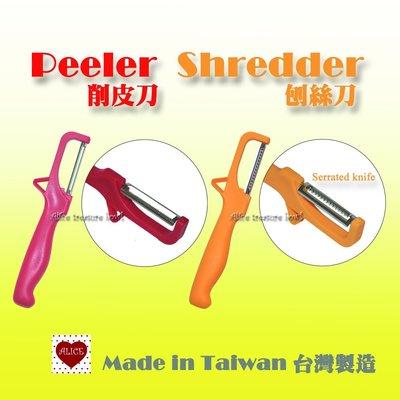 不鏽鋼刮刀 刨絲刀 削皮刀 peeler shredder, 2支一組只要100元
