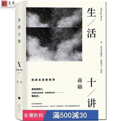 正版現貨 生活十講 (精裝版)蔣勛榮獲金鐘獎經典之作 蔣勛書籍 讀物【櫻之家】