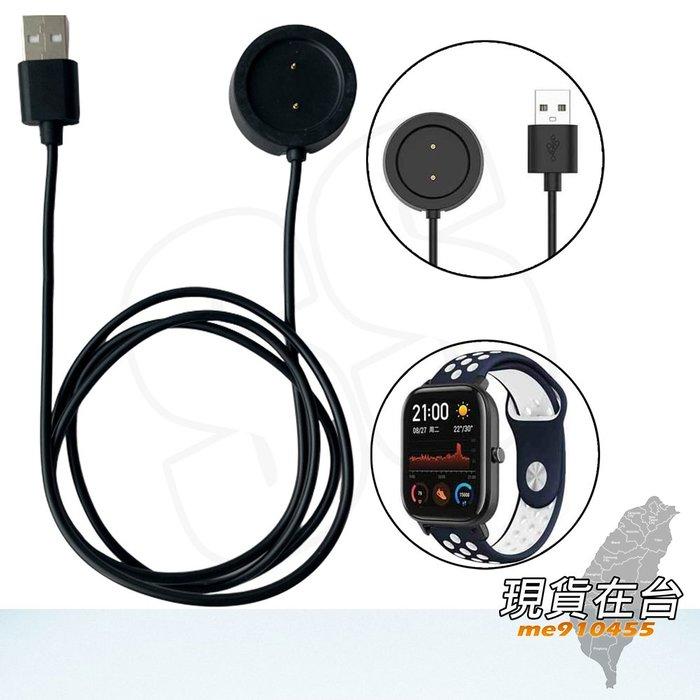 華米 AMAZFIT GTR / GTS 充電線 手錶 充電座 USB 充電器 GTR 42mm GTR 47mm