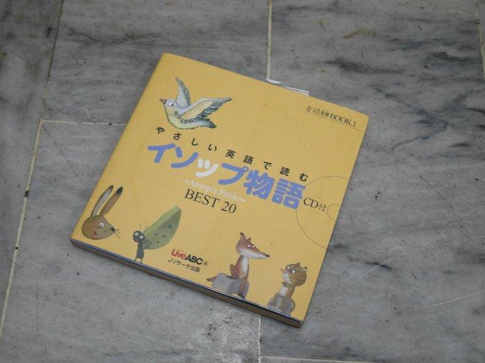 達人古物商《語言 日語》やさしい英語で読むイソップ物語 Aesop's Fables~ BEST20【附光碟】