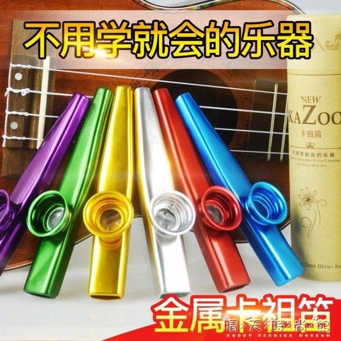 五弦譜卡祖笛演奏級金屬樂器kazoo卡組笛吉他尤克里里伴奏