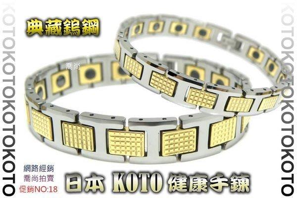 【威利購】網路特約經銷 KOTO 鈦/鍺/磁石健康手鍊【B-053G】典藏鎢鋼 / 雙色款