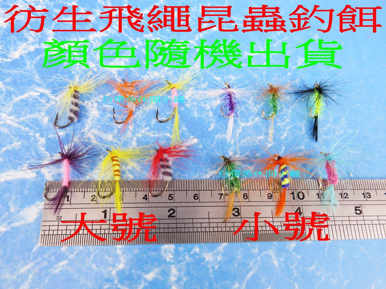 (訂單滿500超取免運費) 白帶魚休閒小鋪 CR-002-小號 飛餌毛鉤 各種 路亞 假餌 路亞助投器 擬餌