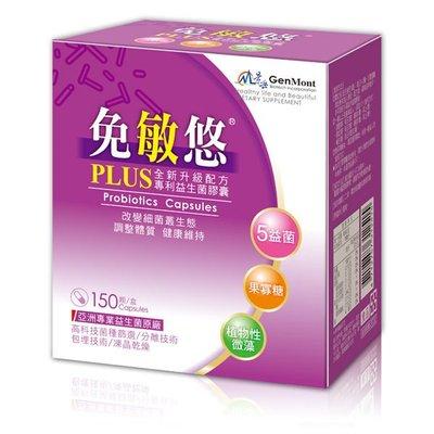 請私訊優惠價~免敏悠PLUS專利益生菌膠囊(150顆/盒)(敏可立新包裝新配方)景岳生技
