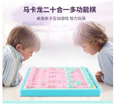 【晴晴百寶盒】20合1多功能馬卡龍棋盤 益智遊戲 寶寶过家家玩具 角色扮演 親子互動 生日禮物 平價促銷 P104