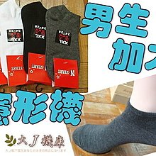 L-7 男生加大船襪【大J襪庫】XL加大尺碼薄不外露-船襪踝襪超隱形襪低口襪學生襪短襪-男襪休閒襪慢跑襪陰陽襪-黑灰白色