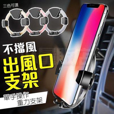 手機支架 出風口支架 重力支架 導航支架 汽車手機支架 車用手機支架  手機架 手機座 3色可選