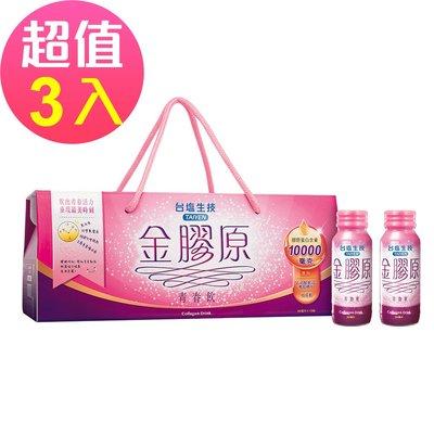 台鹽生技金膠原青春飲(10瓶/盒 60ml瓶)*3盒
