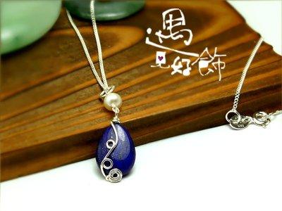 天然珍珠帝王青金石Lapis Lazuli扁水滴墜細鍊鎖骨鍊925純銀項鍊【 遇見好飾 】