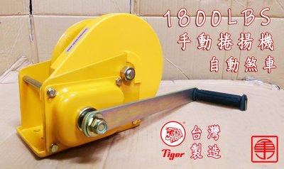 (含稅) 1800lbs 虎牌 手搖捲線機 手搖捲揚機 手動捲揚機 手動絞盤 捲揚機 捲線機 手搖絞線器 捲揚器