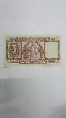 1975年滙豐5元紙幣