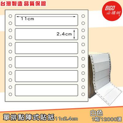 台製-單排點陣式貼紙11*2.4cm-BIGO必購網-BG11024 無虛刀 點陣式標籤 電腦標籤 標籤貼紙 連續標籤紙