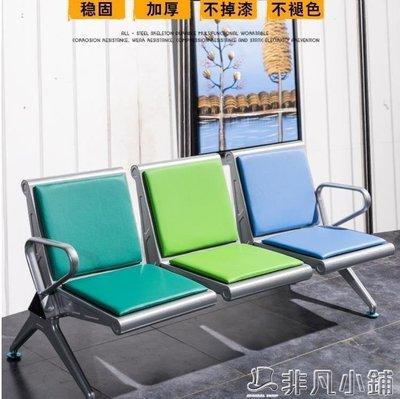 哆啦本鋪 排椅 排椅三人位醫院候診椅休息排椅等候椅不銹鋼輸液椅公共座椅機場椅 D655