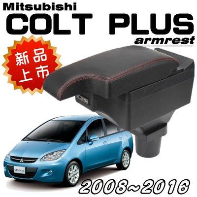 【皮老闆】真皮 三菱 COLT PLUS 缺口式 中央扶手 USB充電 扶手箱 車用扶手 中央扶手 扶手