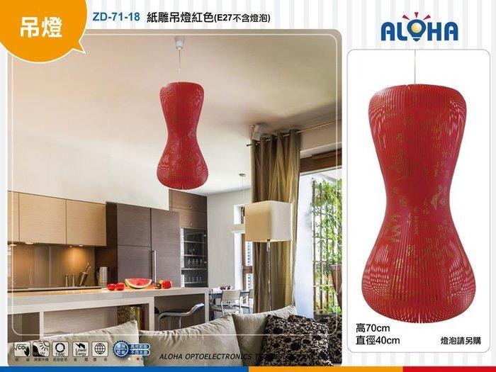 LED造型吊燈【ZD-71-18】紙雕吊燈紅色70x40cm   飯店民宿裝潢/設計師最愛款/北歐風格燈飾/氣氛燈
