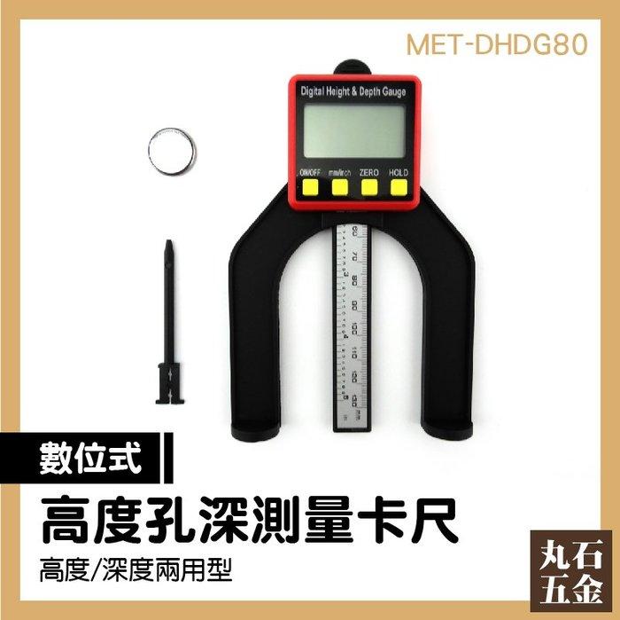 數顯木工尺臺鋸高度尺 0-80mm  DIY木工深度尺 深度規鋸片 測高尺 MET-DHDG80