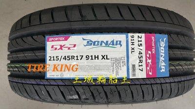 土城輪胎王 南港 SX-2 215/45-17 SONAR SX2 台灣製造