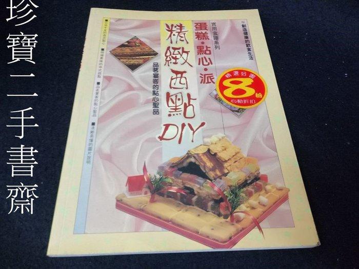 【珍寶二手書齋3B20】《精緻西點DIY:蛋糕、點心、派》ISBN:9575263162│三悅文化圖│胡家國