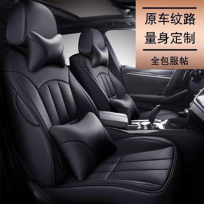 奧迪A4LA6LA5A3Q3Q5L座新款套全包專用定制真新皮汽車坐墊四季通用