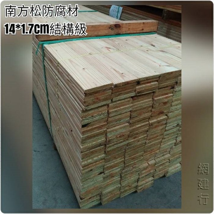 ☆ 網建行 ㊣ 南方松防腐材 【寬14X厚1.7cm特選結構級~每呎22元】戶外 DIY 木材 結構木材