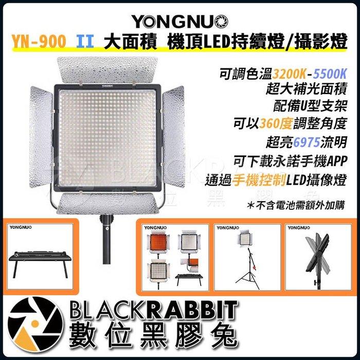 數位黑膠兔【 永諾 YN-900 II 二代 大面積 機頂LED持續燈/攝影燈 】可調色溫 微電影 錄影補光燈 夜拍