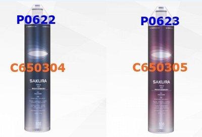正原廠 C650305 櫻花牌 複合型活化濾心 快捷高效極淨濾心 P0623 P0882 P0852 P0613 濾心