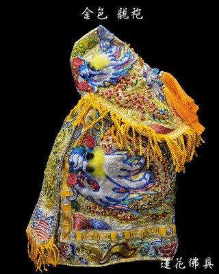 【寶蓮佛具】1尺3穿金蔥色布龍袍(新版) 金色龍袍 關公 土地公 媽祖 廣澤尊王 王爺 神明衣 附奉帽