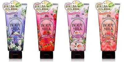 日本 KOSE 高絲 Precious Garden 濃密保濕身體乳液 200g【小7美妝】