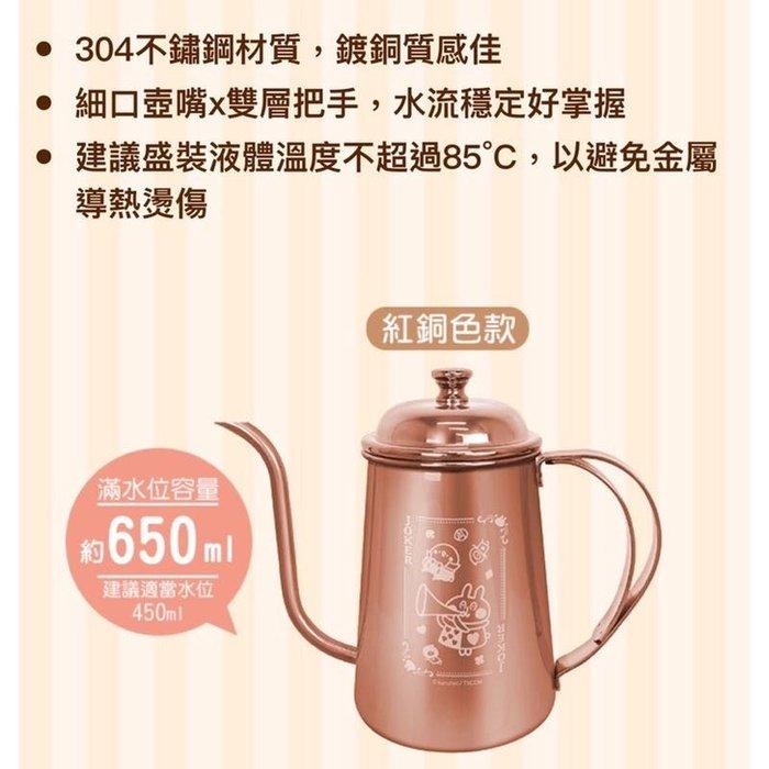 限量304不鏽鋼鍍銅手沖壺(一壺一杯)紅銅