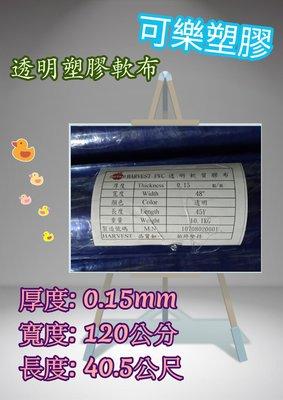 透明軟質膠布 透明布 PVC透明膠布 厚0.15mm 防塵布 防水布 防風布