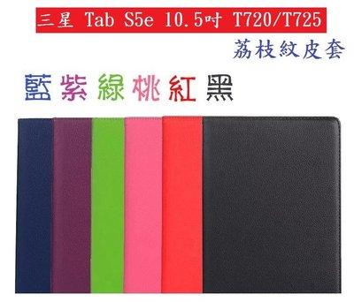 【荔枝紋】三星 Tab S5e 10.5吋 T720/T725 荔枝紋皮套/書本式翻頁/保護套/支架斜立展示